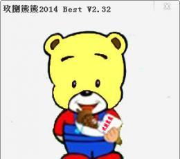 玖捌熊熊 V3.0 官方最新版