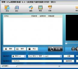 顶峰-iPad视频转换器 V8.0 免费版