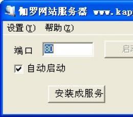 伽罗网站服务器 V1.33 绿色版
