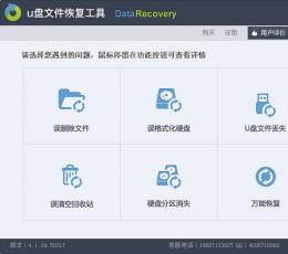 DataRecovery(U盘文件恢复工具) V4.1.29 绿色版