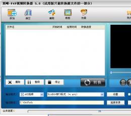 顶峰-F4V视频转换器 V5.8 官方安装版