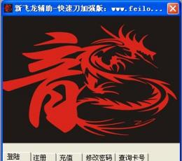 飞龙传奇辅助免费版2014最新版V0125 免费版下载_飞龙传奇辅助免费版2014最新版
