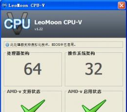LeoMoon CPU-V(cpu虚拟化检测工具) V1.22 绿色版