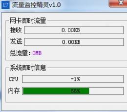 流量监控精灵 V1.0 绿色版