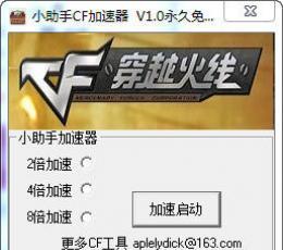 CF加速器官方下载_CF加速小助手下载