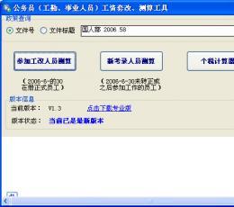 公务员工资套改、测算工具_公务员(工勤、事业人员)工资套改、测算工具V1.3绿色版下载