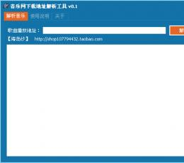 音乐网下载地址解析工具 V0.1 绿色免费版