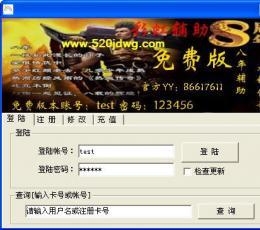 传奇简单挂下载_简单外挂官方V10.2官方版下载