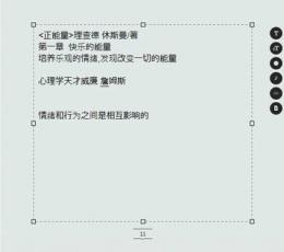 Ommwriter(禅心写作) V1.0 官方版