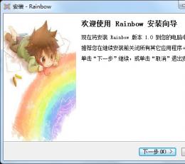 Rainbow工具箱 V1.0 官方版
