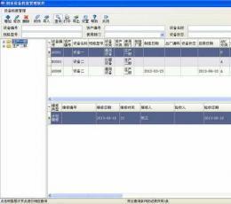 创奇设备管理系统 V8.2 官方版