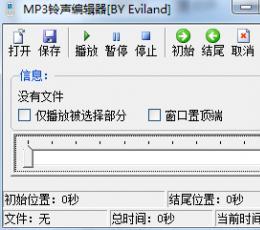 MP3铃声编辑器 V2014 绿色版