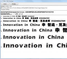 中国龙新草体