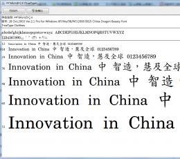 中国龙标准楷