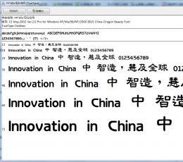 中国龙粗隶书