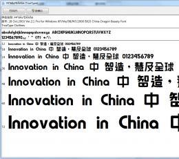 中国龙创艺体