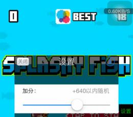 splashy fish叉叉助手_splashy fish飞鱼冒险刷分辅助V1.0.2官方版下载