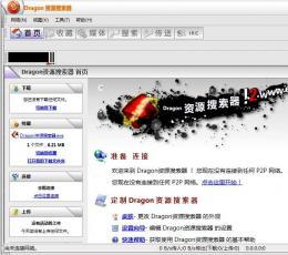 Dragon资源搜索器 V2.7.1.0 官方版