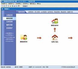 精诚商业管理系统 V14.0218 S版