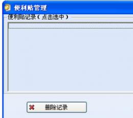 便利贴管理 V1.0 绿色版