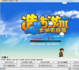 造梦西游3白云辅助 V0.5 最新版