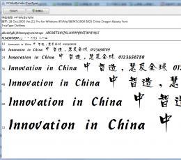 中国龙海报体