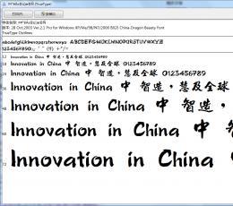 中国龙海行书