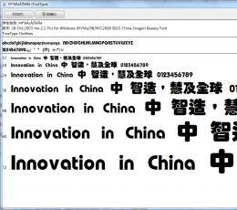 中国龙叠圆体