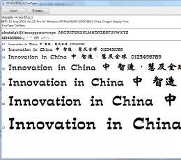 中国龙粗魏碑