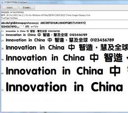 中国龙超圆体