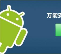 万能安卓游戏安装器 V1.0 官方版