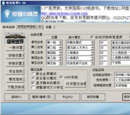 坦克世界脚本 V3.72 官方免费版