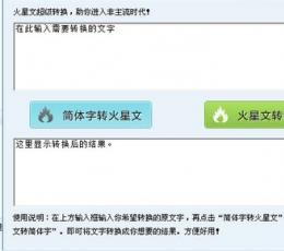 依洵火星文转换器 V1.0 绿色版