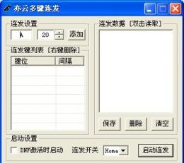 多键连发工具_dnf多键连发V1.0绿色版下载