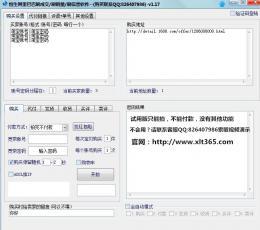 恒生阿里巴巴刷销量软件 V1.17 共享版