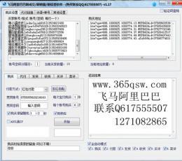 飞马阿里巴巴软件 V1.17 免费版