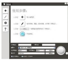 炫酷乐转码先生 V3.0.0 官方正式版
