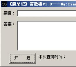 鹿鼎记答题器 V1.0 绿色版
