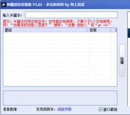 神雕侠侣答题器 V1.2 最新版