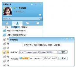 GG快聊 V2.3.5 官方版