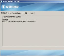 小徐炉石传说脚本辅助 V2.2 最新版