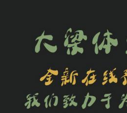 大梁体字库繁简字体