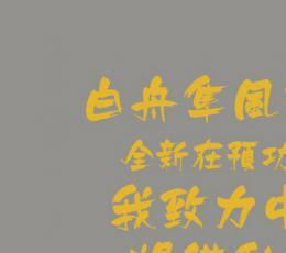 白舟隼风书体字体
