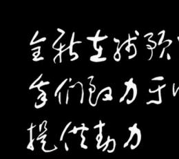 雅坊美工字体