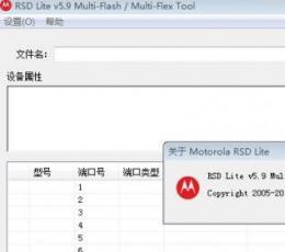 RSD Lite(MOTO官方刷机工具) 6.0 中文汉化版