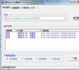 ilv音悦台MV批量解析 V1.5 绿色版