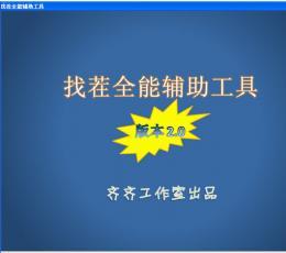 QQ游戏辅助器合集_QQ美女找茬找茬v美女美女大全住掐的脖子图片