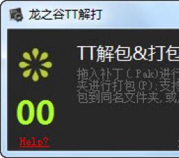 龙之谷打包解包器_龙之谷TT解打V3.0绿色版下载
