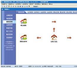 精诚茶楼管理系统 V14.0315 普及版