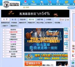 浩方对战平台 V5.8.7.222去广告 绿色优化版